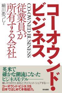 コーオウンド・ビジネス:従業員が所有する会社